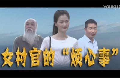 女村官的烦心事(2019-常州)