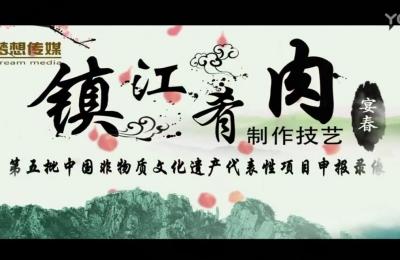镇江宴春肴肉非物质文化遗产项目制作工艺(2019-镇江)