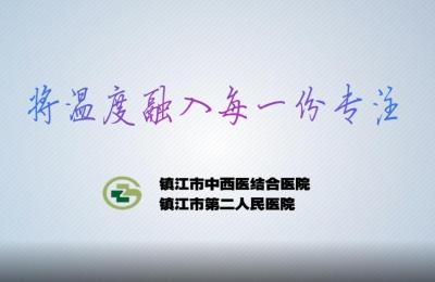 镇江市中西医结合医院(2020·镇江)
