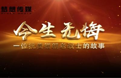 抗美援朝老战士杨超(2020-镇江)