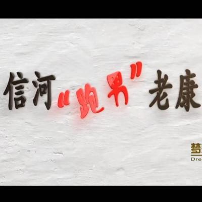 信河跑男老康(2019-丹阳)